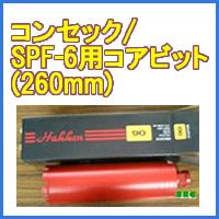 コンセックSPF-6用コアビット260A(260mm)