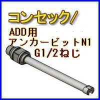 ADD用アンカービットN1