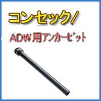 ADW用湿式アンカービット