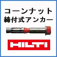 ヒルティコーンナット締付式アンカーH SLです。