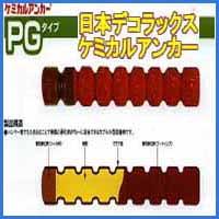 日本デコラックス ケミカルアンカー PGアンカー(叩き込みタイプ)