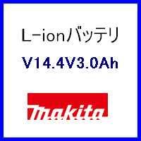 「Makita V14.4V3.0Ah一覧」