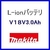 "「Makita V18V3.0Ah""Li-ion一覧」"