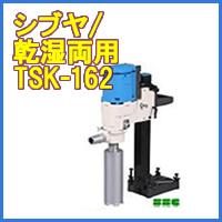 シブヤ・ダイヤモンドコアドリル「TSK-162」詳細