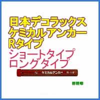 日本デコラックス・ケミカルアンカー(Rタイプ)ショート・ロングサイズ一覧