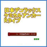 日本デコラックス・ケミカルアンカー(Rタイプ)一覧