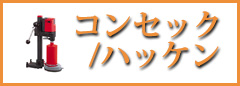 メーカー別一覧・コンセック/ハッケン