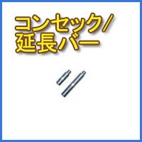 コンセック(ハッケン)・ダイヤモンドコアドリル用延長バー一覧