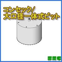 コンセック(ハッケン)・大口径一体式ビット(Aロットネジ)一覧