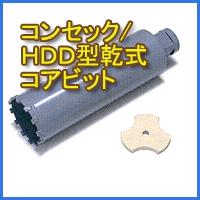 コンセック(ハッケン)・HDD型乾式コアビット(Cロットネジ)一覧