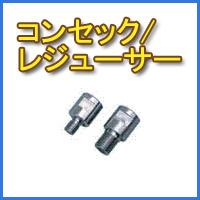 コンセック(ハッケン)・ダイヤモンドコアドリル用レジューサー一覧