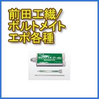 前田工繊・ボルトメイトエポ各種一覧