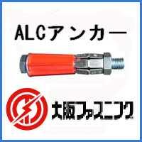 ALC用アンカーエバーキャッチ、大阪ファスニング