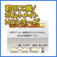 前田工繊・ボルトメイトHCシリーズ一覧