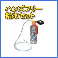 ミヤナガ・ミストダイヤドリル用ハンズフリー給水セット詳細