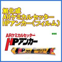 旭化成 ARケミカルセッター・HPアンカー(フィルムタイプ)