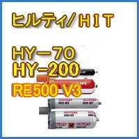 HILTI(ヒルティ)・注入式アンカーHY-150・HY-70一覧
