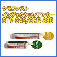 ケモファスト(峰岸)・注入式アンカーSTV-345/CRE-385一覧