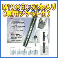 JPFワークス・ねじ込み式アンカー「タップスター」M10×60(50本入・専用ソケット付)詳細