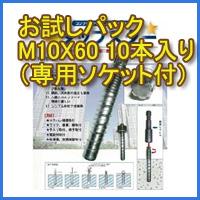 JPFワークス・ねじ込み式アンカー「タップスター」M10×60(10本入・専用ソケット付)詳細