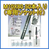 JPFワークス・ねじ込み式アンカー「タップスター」M10×80(50本入・専用ソケット付)詳細
