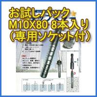 JPFワークス・ねじ込み式アンカー「タップスター」M10×80(8本入・専用ソケット付)詳細