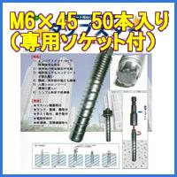 JPFワークス・ねじ込み式アンカー「タップスター」M6×45(50本入・専用ソケット付)詳細