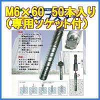 JPFワークス・ねじ込み式アンカー「タップスター」M6×60(50本入・専用ソケット付)詳細