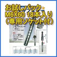 JPFワークス・ねじ込み式アンカー「タップスター」M6×60(18本入・専用ソケット付)詳細