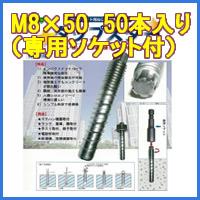 JPFワークス・ねじ込み式アンカー「タップスター」M8×50(50本入・専用ソケット付)詳細