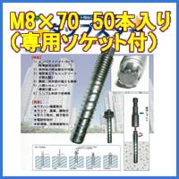 JPFワークス・ねじ込み式アンカー「タップスター」M8×70(50本入・専用ソケット付)詳細