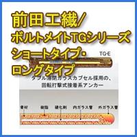 前田工繊・ボルトメイトTGシリーズ(ショート/ロング)一覧