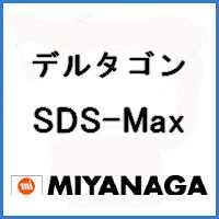 ミヤナガデルタゴンSDS-max