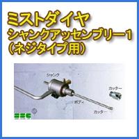 ミヤナガ・ミストダイヤドリル「ネジタイプ用シャンクアッセンブリー1」詳細