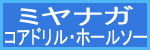 ミヤナガ・コアドリルシリーズ・ホールソーシリーズ一覧