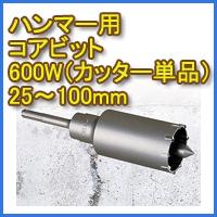 ミヤナガ・ハンマー用コアビット600W(カッター単品)一覧