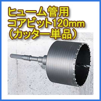 ミヤナガ・ヒューム管用コアビット(120mm・カッター単品)詳細