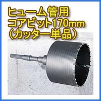 ミヤナガ・ヒューム管用コアビット(170mm・カッター単品)詳細