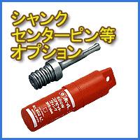 ミヤナガ・コアドリルシリーズ(ハンマー用コアビット600W・ハンマー用コアビット・ヒューム管用コアビット)用オプション(シャンク・センターピンなど)