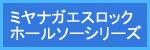 ミヤナガエスロック・ホールソーシリーズ
