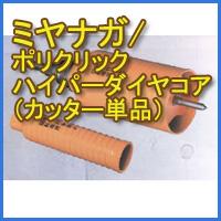 ミヤナガ・ポリクリックハイパーダイヤコアドリル(カッター単品)一覧