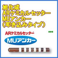 旭化成 ARケミカルセッター・MUアンカー(叩き込みタイプ)