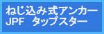 JPFワークス・コンクリート用ねじ固定式アンカー「タップスター」 一覧