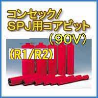 コンセック(ハッケン)・SPJ用コアビットC6(Cロットネジ)一覧