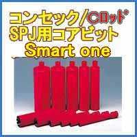 コンセック (ハッケン)・SPJ用コアビットSmart one(Cロットネジ )一覧