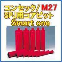 新製品SmartOneのM27用ビット