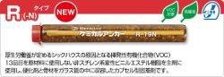 画像1: 日本デコラックス ケミカルアンカーR(-N)-19S(ショート)