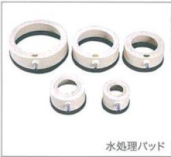 画像1: 各サイズ水処理パッド(基本高さ94mm)