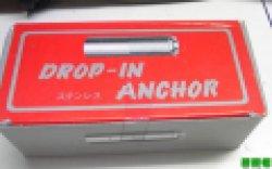 画像1: AYファスナー 内部コーン打ち込み式アンカー ドロップインアンカー(リップなし)SDA-0830(M8)(ステンレス)