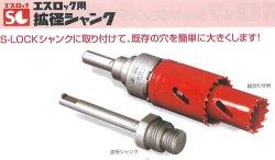 画像1: ミヤナガ エスロックシリーズS-LOCK用拡径シャンク(SLEXP)